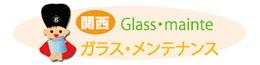 関西ガラスメンテナンスバナー